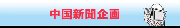中国新聞でカープ応援企画として写真と応援メッ …